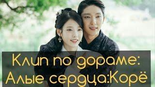 ❤Клип по дораме Лунные влюблённые/ Алые сердца:Корё ( Moon Lovers/ Scarlet Heart Ryeo)❤