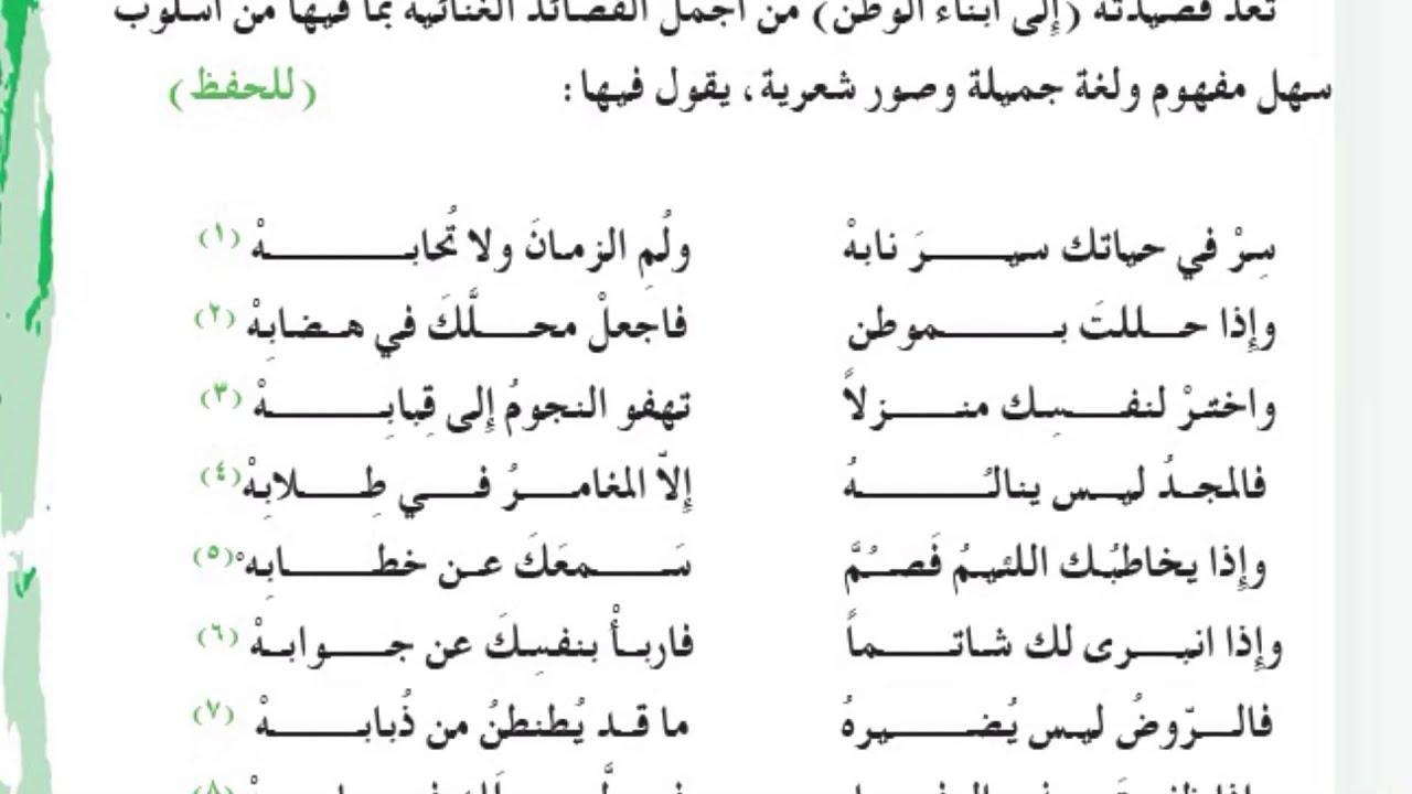 قصيدة إلى ابناء الوطن للشاعر معروف عبد الغني الرصافي للصف الثالث المتوسط