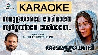 SAMUDHRATHARAME LYRICAL KARAOKE | Ammakkuvendi | Marian 2nd | Fr Shaji Thumpechirayil
