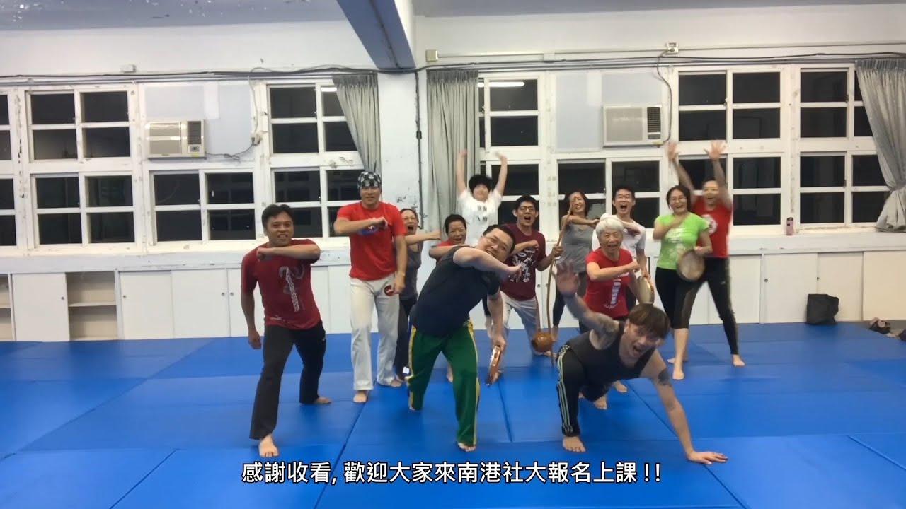 Capoeira 巴西戰舞--2020南港社大線上成果展 - YouTube