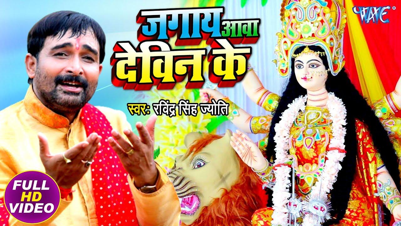 #Video - #Ravindera Singh Jyoti का New देवी गीत 2020 - जगाय आवा देविन के - Superhit Navratri Song