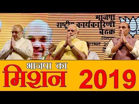 BJP national executive meet begins in New Delhi l भाजपा का मिशन 2019
