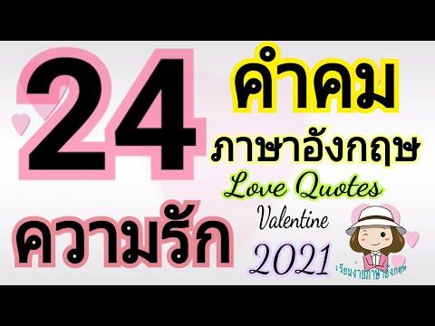 24 คำคมความรัก | Love Quotes | เรียนง่ายภาษาอังกฤษ