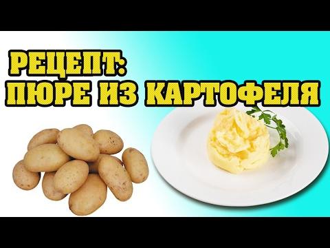РЕЦЕПТ: Картофельное пюре для малыша, самое простое, что можно сделать для прикорма!