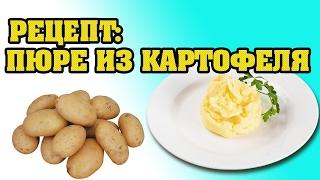как сделать картофельное пюре для ребенка