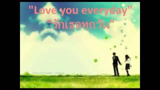 รักเธอทุกวัน