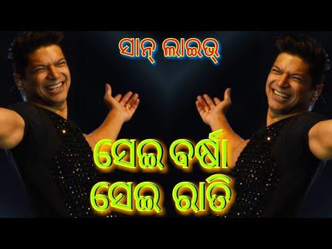 ସେଇ ବର୍ଷା ସେଇ ରାତି SEI BARSA SEI RATI MANE PADE BY SHAAN AT BHUBANESWAR DOT FEST | SHAAN Live