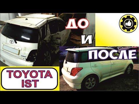 Toyota Ist После ДТП. Кузовной Ремонт. (#AvtoservisNikitin)