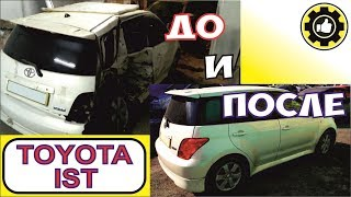 Toyota voqea sodir So'ng Hisoblanadi. Avto Tana Do'konlari. (#AvtoservisNikitin)