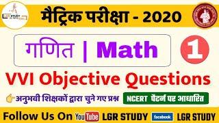 math vvi question class 10th for board exam 2020   math vvi objective question class 10th bihar boar