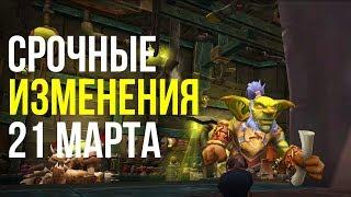 анторус мифик теперь кроссервер, нерфы танков в PVP, срочные исправления 21 марта world of warcraft