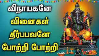 Vinayagar Song for Good Study and Money | Best Tamil devotional Songs | Ganapathi Tamil Padal
