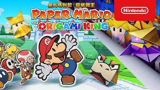 《紙片瑪利歐:摺紙國王》介紹影片 (台灣)