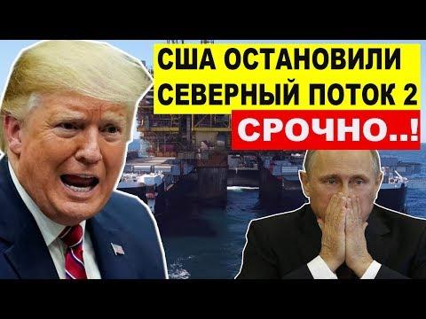 """Сpoчно..! Северный поток - 2 ОСТАНОВЛЕН..! Санкции США """"удaрили"""" по ГАЗОВОЙ трубе России"""