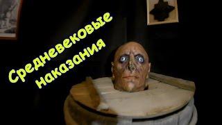 Ужасы и средневековые наказания (Nizhny-Novgorod)