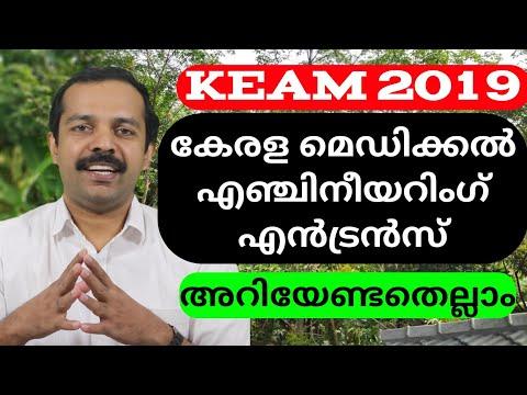 KEAM 2019 Full details | കേരള മെഡിക്കൽ എൻജിനിയറിങ് അപേക്ഷ  അറിയേണ്ടതെല്ലാം |MTVlog thumbnail