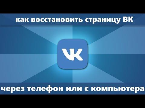 Как восстановить страницу в ВК (Новое) — 3 способа восстановления В контакте с телефона/компьютера