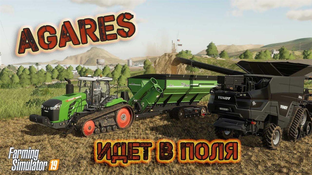 Farming Simulator 19 - Ванильный стрим по заказу Артёма . Agares