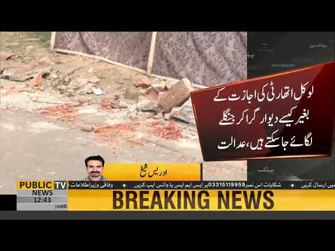 LHC summons reply from Punjab & Federal govt over Governor House walls' demolition