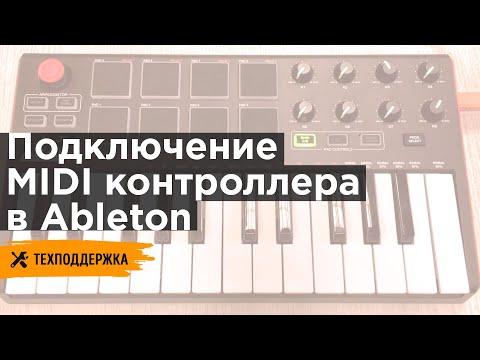 Подключение и настройка MIDI контроллера в Ableton