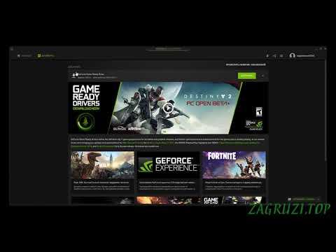 Cкачать NVIDIA GeForce Experience для Windows 7, 8, 10 32/64 Bit
