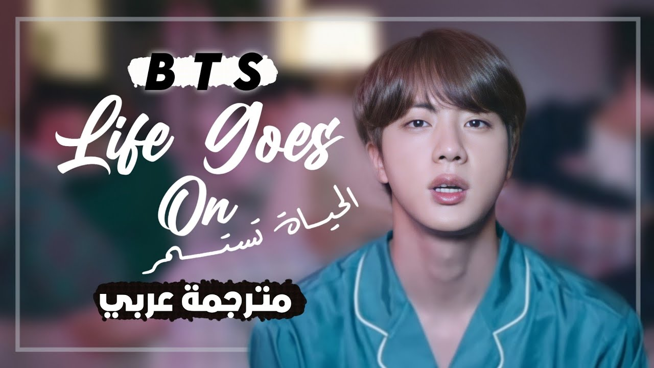 """BTS (방탄소년단) """"Life Goes On"""" Arabic Sub    أغنية بي تي اي الجديدة """"الحياة تستمر"""" مترجمة عربي"""