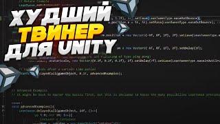 Худший твинер для Unity - LeanTween / Обзор дизайна кода и архитектуры