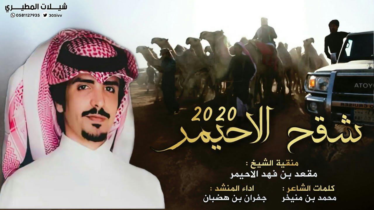 شقح الاحيمر 2020 🔥👏| منقية مقعد بن فهد الاحيمر | كلمات محمد بن منيخر | اداء جفران بن هضبان