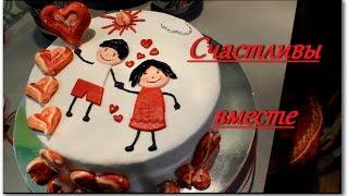 Моя Семья.11 годовщина свадьбы/Кручу роллы/Красивый торт