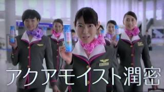 瀧本美織さん出演のアクアモイスト潤密のCMです.
