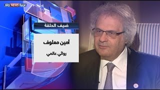 أمين معلوف: قد يكون شغفي بالتاريخ هروباً من الحاضر في حديث العرب
