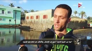 كل يوم - عزبة عرب الجزيرة الخضراء تغرق فى الاهمال .. والأهالى فى انتظار تنفيذ الوعود