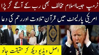 Tilawat e Quran In Front Of US President || Reciting Quran Tilawat in US Assembly || Islam Advisor
