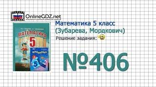 Задание № 406 - Математика 5 класс (Зубарева, Мордкович)