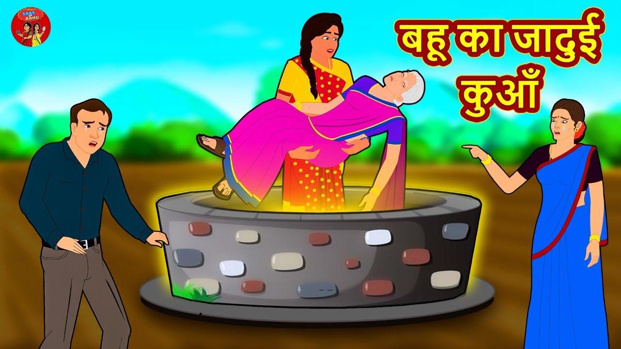 Download बहू का जादुई कुआँ   Stories in Hindi   Hindi Kahaniya   Moral Stories   Bedtime Stories   Saas Bahu