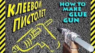 Как сделать клеевой пистолет самому бесплатно для поделок и рукоделия. How to make glue gun - FREE.(ВАМ ПОНРАВИТСЯ !--- плейлисты: https://goo.gl/B2BIp5 - как сделать... https://goo.gl/Ee2Lra - из бумаги https://goo.gl/o3jtkb - оружие https://goo...., 2016-01-28T19:33:31.000Z)