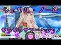 【歌マクロス】ギラギラサマー(^ω^)ノ/シェリル・ノームver.