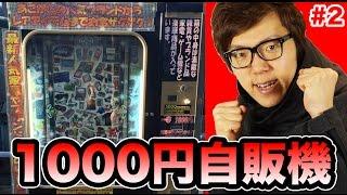 【第2回】1000円自販機2度目のチャレンジ!3DS当たったらプレゼント! 【第2回】 thumbnail