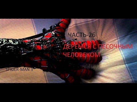 Человек-паук 3: Враг в отражении - дублированный трейлер