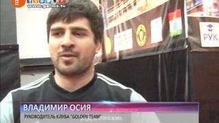 """Бойцовский клуб """"GOLDEN TEAM"""""""