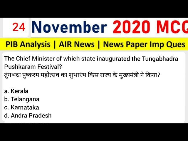 24 November  Current Affairs MCQ 2020 |  Current Affairs Today | 24 November  Daily Current Affairs