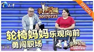 非你莫属 20170723 轮椅妈妈乐观向前勇闯职场