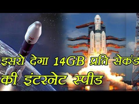 ISRO देगा 14GB प्रति सेकंड की इंटरनेट Speed, May से शुरु होगी सर्विस