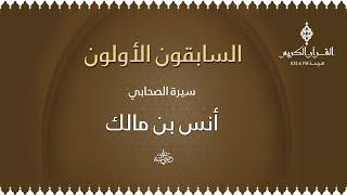 السابقون الأولون مع الشيخ / د. أحمد محمد زايد ،،، حول سيرة أنس بن مالك - 06