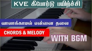 Kvemusic - online keyboard & piano class -learn more vaalakkamal ennai thalaiyaakkineer song notes(chords,melody) notes pdf -https://goo.gl/yjxyrn -----...