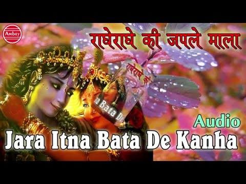 Jara Itna Bata De Kanha !! Latest Krishna...