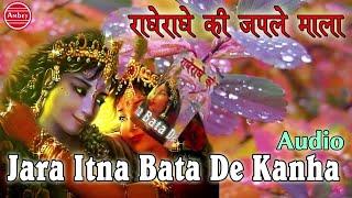 Jara Itna Bata De Kanha !! Latest Krishna Bhajan !! 2016 !! Full Video !! #Ambeybhakti