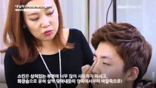 Men's glooming makeup part1 내남자의 시크릿 메이크업 Part1   YouTube Thumbnail