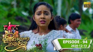 Sihina Genena Kumariye | Episode 94 | 2020-12-13 Thumbnail