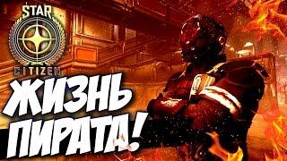 Star Citizen - ЗАСТРЕЛИЛ ПИЛОТА И УГНАЛ КОРАБЛЬ!